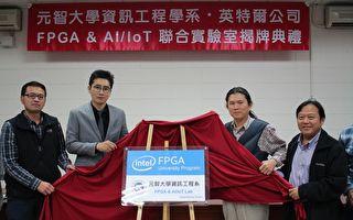 元智资工与Intel FPGA & AI/IoT 联合实验室揭牌