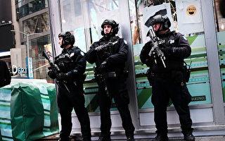 每天反恐演習三次 紐約州誓言保障居民安全