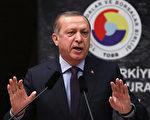 土耳其商人被抓 中共人质外交成常态?