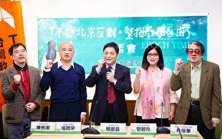 中共威胁台校 台教会长:不容侵犯学术自由