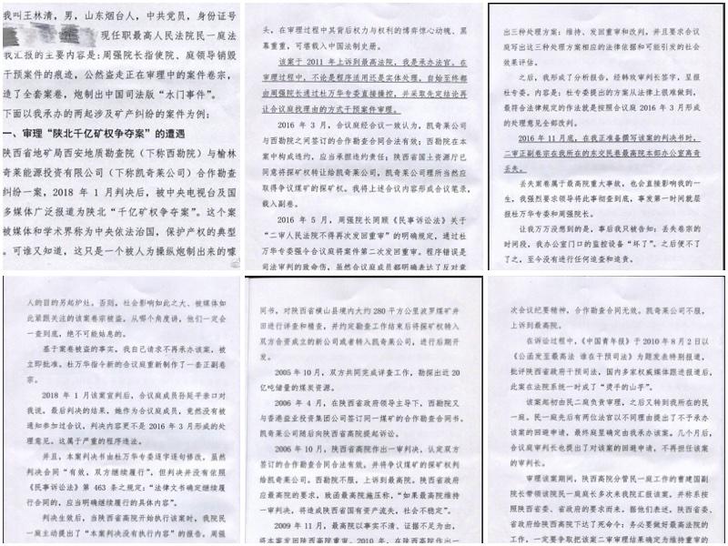陝北千億礦權案 失蹤法官舉報周強信再曝光