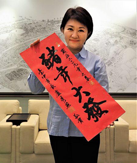 台中市长卢秀燕祝大纪元读者猪年大发。