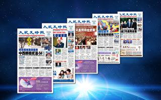 「真消息要看大紀元」華人讚大紀元影響力