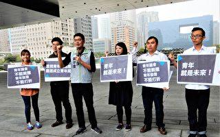 青年议会无预警解散 中市:正研拟转型草案