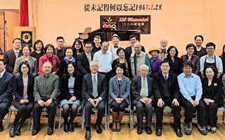 臺灣會館紀念二二八事件72周年 守護自由民主