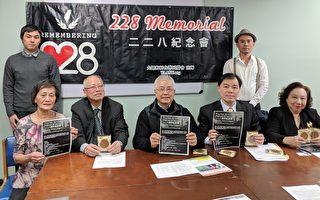 台湾会馆于24日举办二二八纪念活动