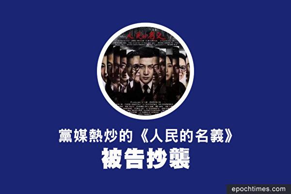 小图为大陆反腐剧《人民的名义》海报。(维基百科/大纪元合成)