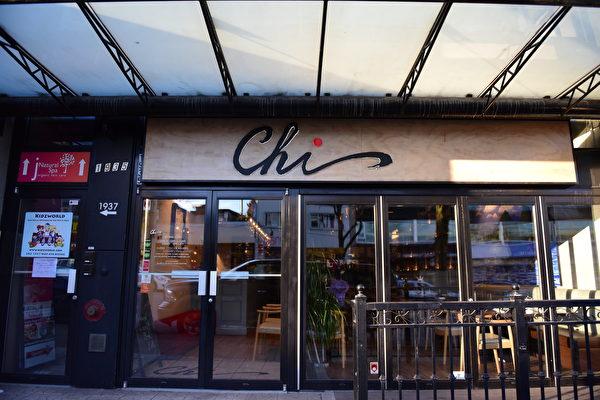Chi時尚越南餐館的室外景致