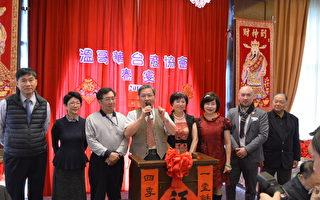 温哥华台裔协会举办春宴,迎接新会长郭俐妏上任