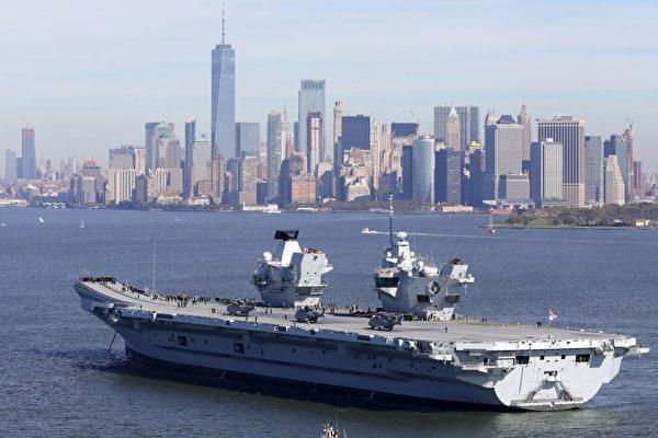 2018年10月19日,英國航空母艦伊利沙伯女王號抵達美國紐約。(Christopher Furlong/Getty Images)