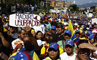马杜罗政局不稳 中共与委内瑞拉反对派接触
