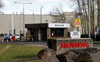 結束「英國製造」 本田汽車將關閉車廠
