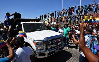 首批救援物资进委内瑞拉 瓜伊多:伟大成就