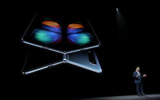 三星发布Galaxy S10系列 折叠屏手机亮相