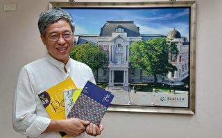 抛开包袱 台湾文学迈向世界