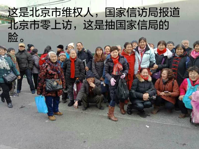 過年將近 北京信訪局前截訪人員更猖狂