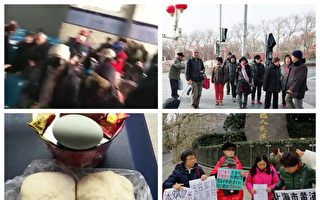 马家楼的年夜饭 各地访民北京过年维权