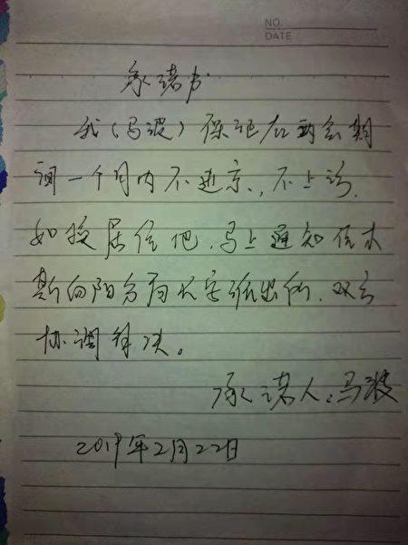馬波在北京被遣返北戴河後遭逼簽承諾書。(受訪者提供)