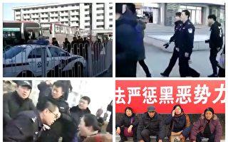 """两会严控进京上访 各地""""维稳""""事件频传"""