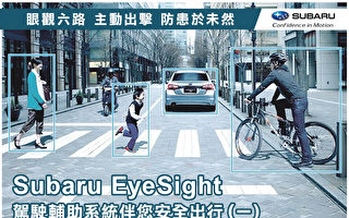 Subaru EyeSight 駕駛輔助系統伴您安全出行(一)