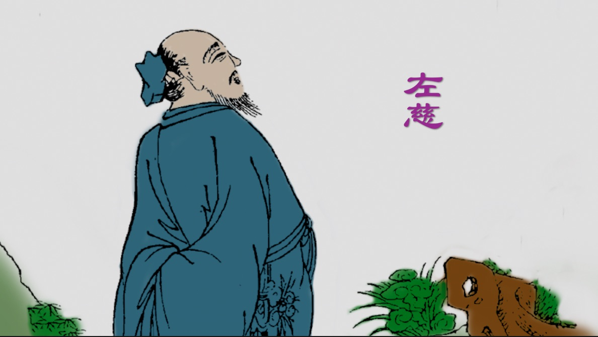 道術令曹操稱奇的異人左慈