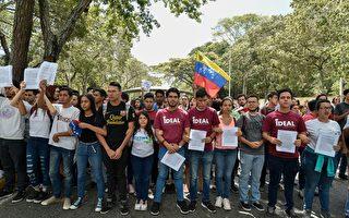 美國取消在馬杜羅政府任職官員赴美簽證