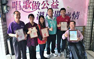 苏震清唱歌做公益  募款赠屏5慈善机构