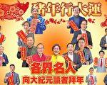 香港各界名人 向大紀元讀者拜年