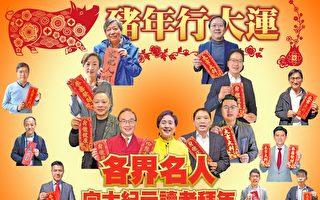 香港各界名人 向大纪元读者拜年