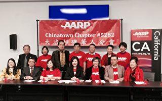 AARP华人分会16日免费报税服务