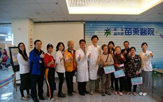 苗医欢庆营养师节 结合健康讲座与民众同乐