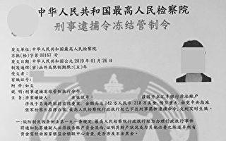 洛杉矶华人接逮捕诈骗电话 被指涉跨国犯罪