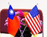 美智库报告:台湾是美国重大利益所在