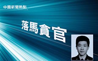 涉贪污腐败 江西2名公安局长被逮捕