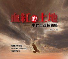 《血红的土地》作者:中共土改残暴延续至今