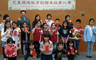 儿童环境教育说绘本故事比赛及颁奖