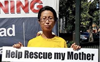 山东陈慧霞身陷囹圄 女儿加拿大呼吁营救
