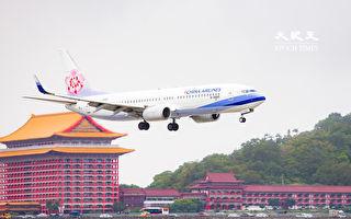美機場頒防疫:華航來自台灣 不適用此措施