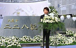 二二八纪念追思会 卢秀燕:正向面对未来