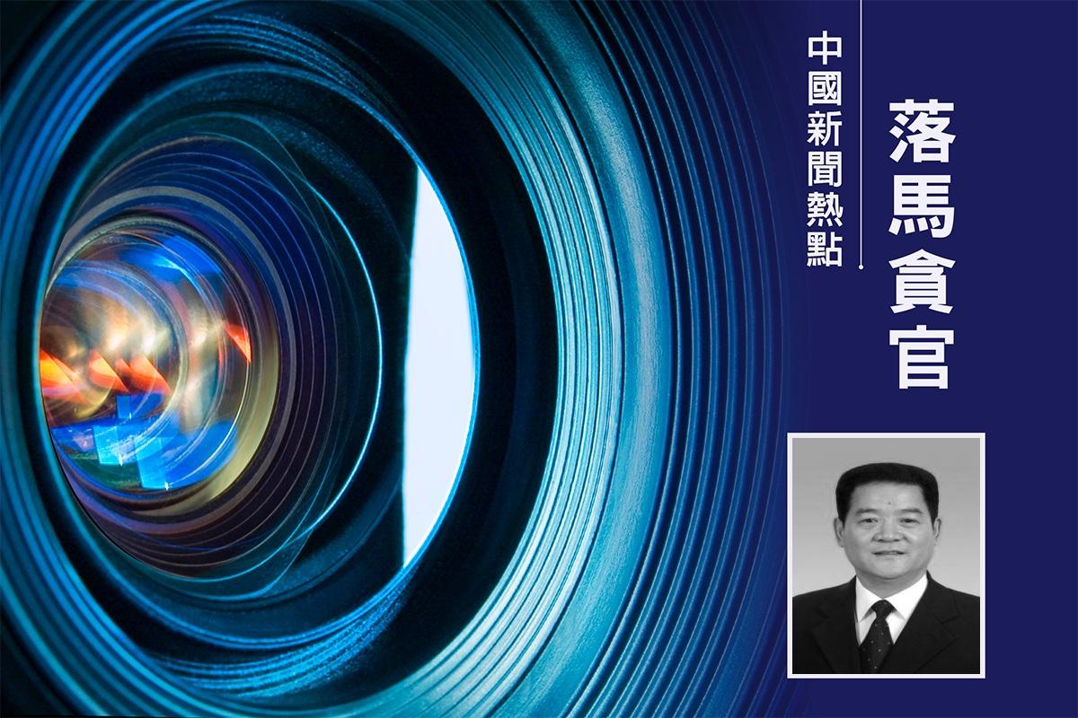 已落馬半年的中共陝西省紀委原預防腐敗室主任胡傳祥被雙開。(大紀元合成)