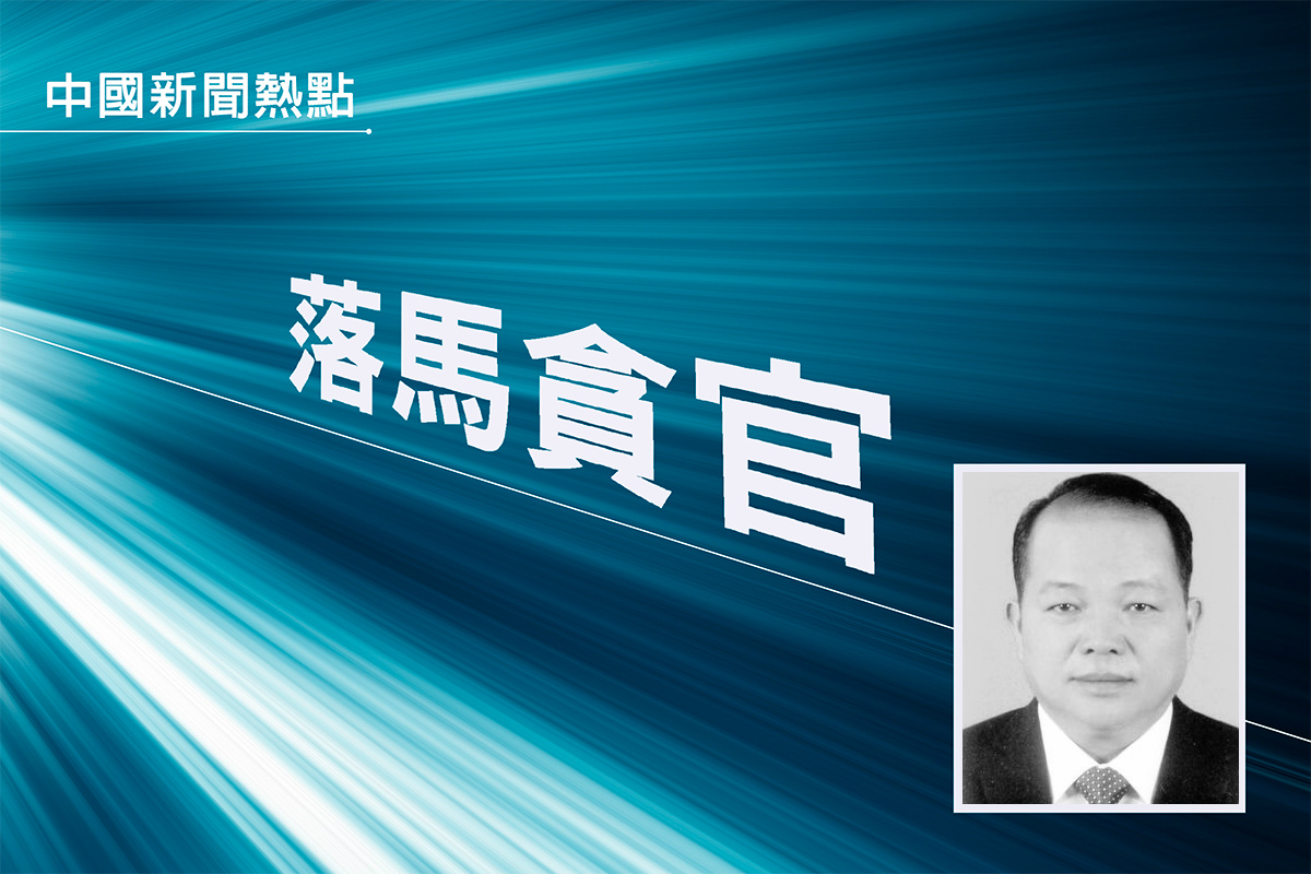 廣東又一官員被「秒殺」 肇慶副市長被查
