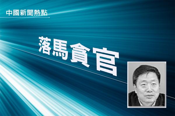 遼寧前財政副廳長金允坤受賄被雙開