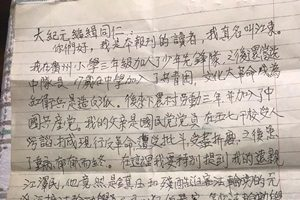 大纪元读者真名声明退出中共党团队