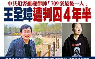 維權律師王全璋被中共秘密判刑(大紀元資料庫)