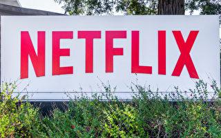 美網絡視頻巨頭Netflix多倫多建影視基地