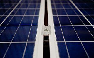 """维州推""""太阳能家庭"""" 居民可申请1千元退款"""