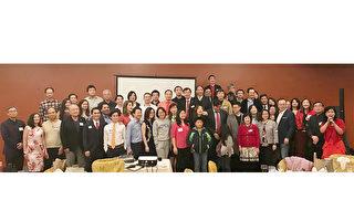 新年伊始 硅谷华人协会举办新年会