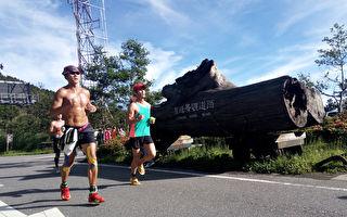 太平山2019年3场体育活动 即日起开放报名