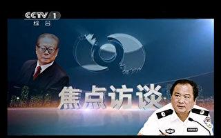 """从江苏大爆炸 看央视炮制中共""""自焚""""骗局"""