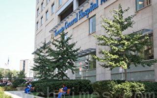 世界十大最佳医院 多伦多综合医院排名第七